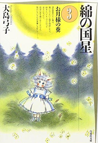 綿の国星 (第3巻) (白泉社文庫)の詳細を見る