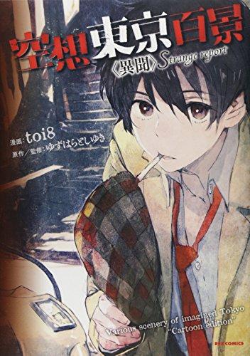 空想東京百景<異聞> Strange report (IDコミックス/REXコミックス)の詳細を見る