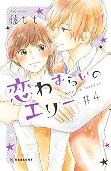 [藤もも]の恋わずらいのエリー(4) (デザートコミックス)