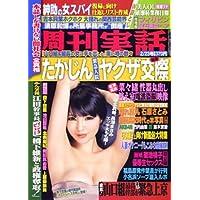 週刊実話 2012-02-23号