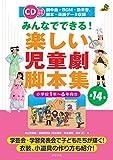 CD付き みんなでできる! 楽しい児童劇脚本集 (ナツメ社教育書BOOKS)
