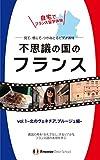 不思議の国のフランスー見て、感じて、つかみとるフランス語ー: vol1.北のヴェネチア、ブルージュ -