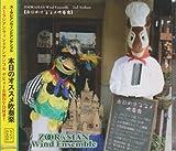 本日のオススメ吹奏楽(DVD付) (商品イメージ)