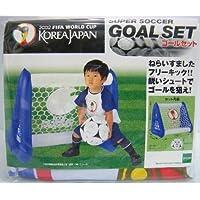 2002 FIFA日韓ワールドカップ スーパーサッカーゴールセット