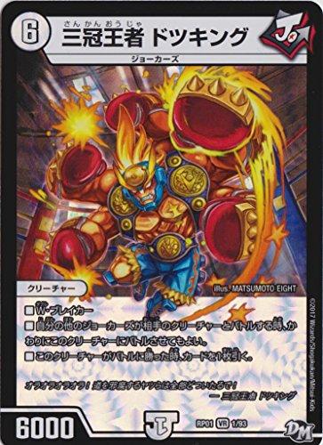 デュエルマスターズ/DMRP01/001/VR/三冠王者 ドツキング