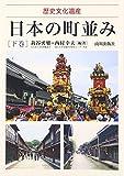 歴史文化遺産 日本の町並み〈下巻〉
