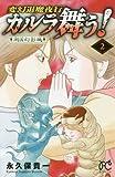カルラ舞う!湖国幻影城 2―変幻退魔夜行 (ボニータコミックス)