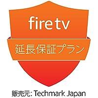 Fire TV (New モデル) 用 延長保証プラン (3年)