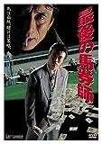 最後の馬券師[DVD]
