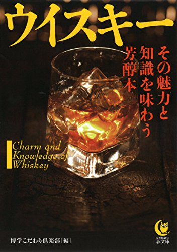 ウイスキー その魅力と知識を味わう芳醇本 (KAWADE夢文庫)の詳細を見る