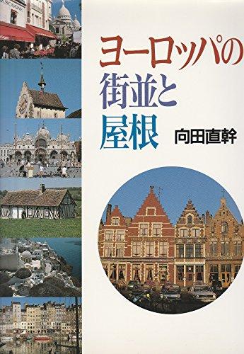 ヨーロッパの街並と屋根