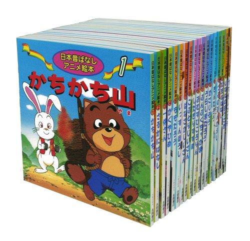 日本昔ばなしアニメ絵本 18冊全巻セット