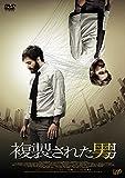複製された男 (日本語、吹替用字幕付き) [DVD]