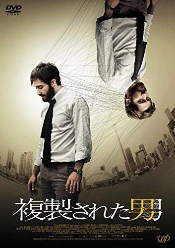 複製された男 (日本語、吹替用字幕付き) [DVD]の詳細を見る