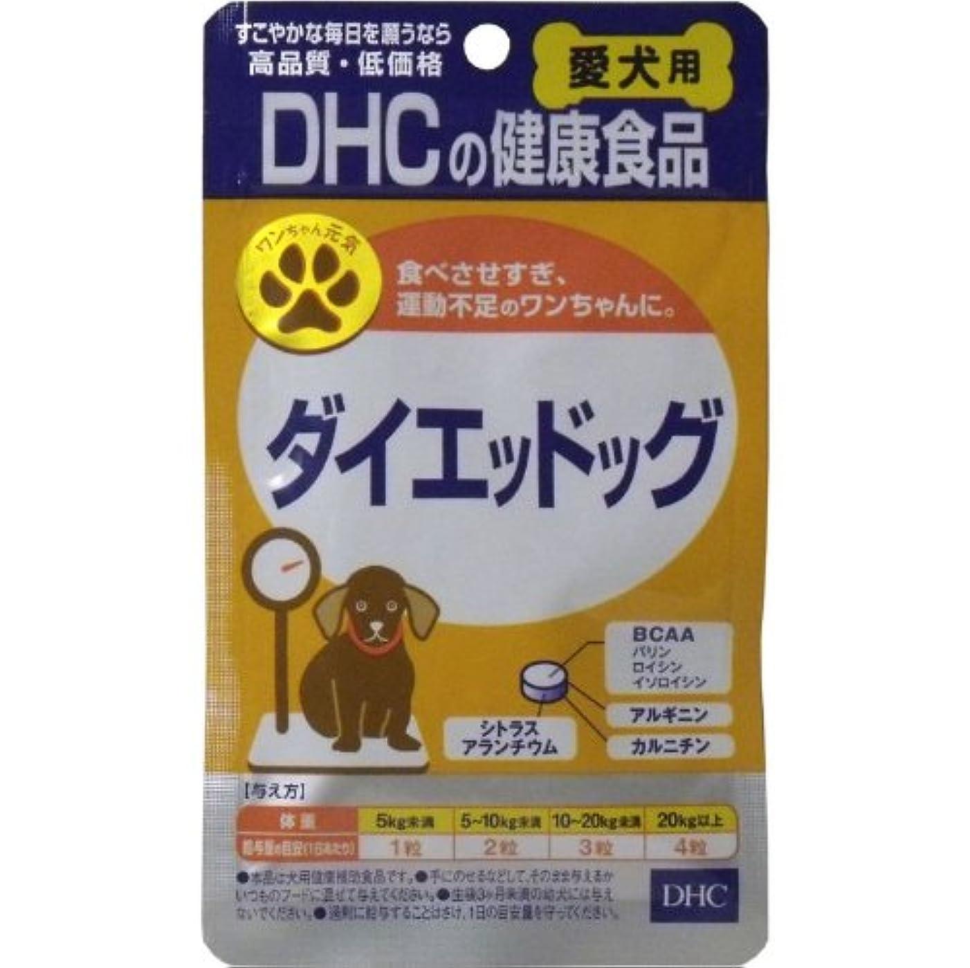 印象的有望港ペット用品 ペットサプリメント ダイエット 健康 食品 犬用