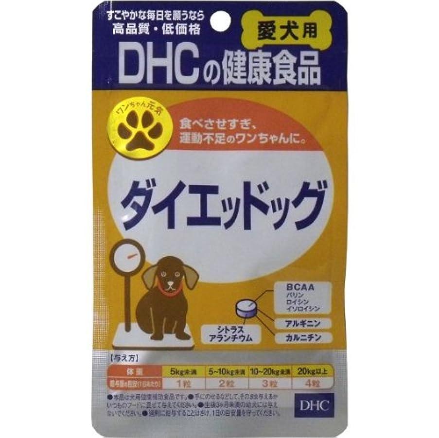 昼寝不十分範囲ペット用品 ペットサプリメント ダイエット 健康 食品 犬用