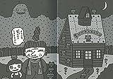 紫ババアレストラン (42) (怪談レストラン) 画像