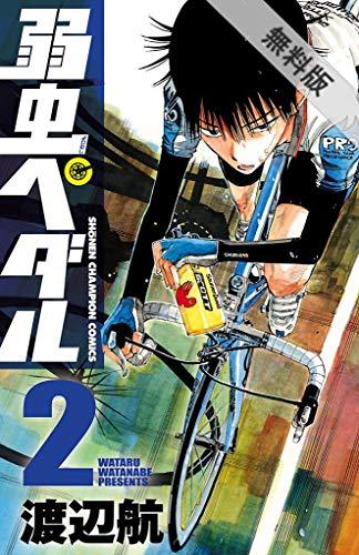 弱虫ペダル 2【期間限定 無料お試し版】 (少年チャンピオン・コミックス)