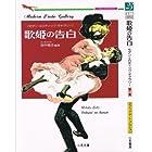 モダン・エロティック・ギャラリー〈第1集〉歌姫の告白 (二見文庫―クラシック・アート・コレクション)