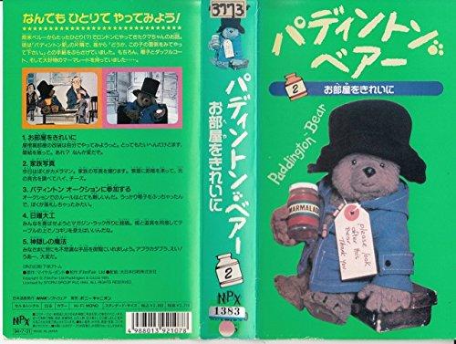 パディントン・ベアー〔2〕 [VHS]