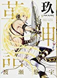 アラタカンガタリ~革神語~ リマスター版 9 (少年サンデーコミックススペシャル)