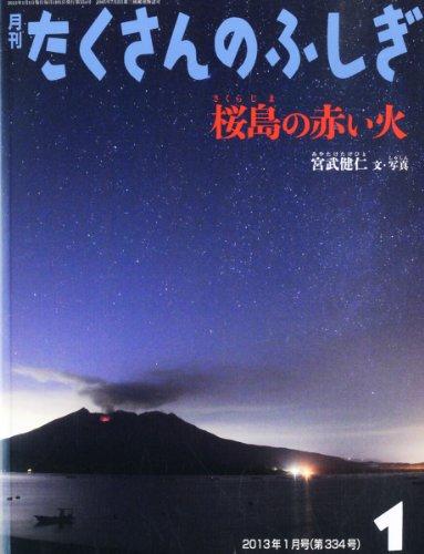 桜島の赤い火 (月刊 たくさんのふしぎ 2013年 01月号)の詳細を見る