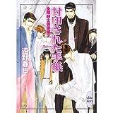 THE 八犬伝 (2) (ニュータイプ100%コミックス)