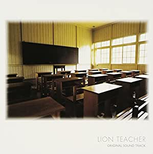 よみうりテレビ、日本テレビ系ドラマ「ライオン先生」オリジナルサウンドトラック