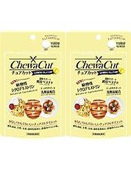 【2個セット】チュアカット レモン 45粒