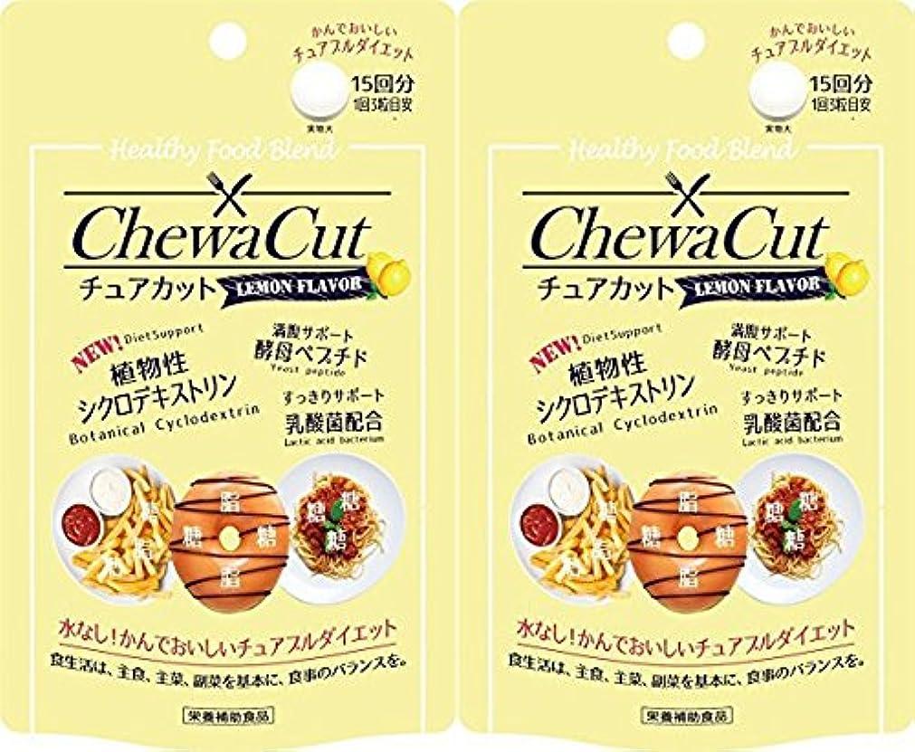 厚さ活性化する樹皮【2個セット】チュアカット レモン 45粒