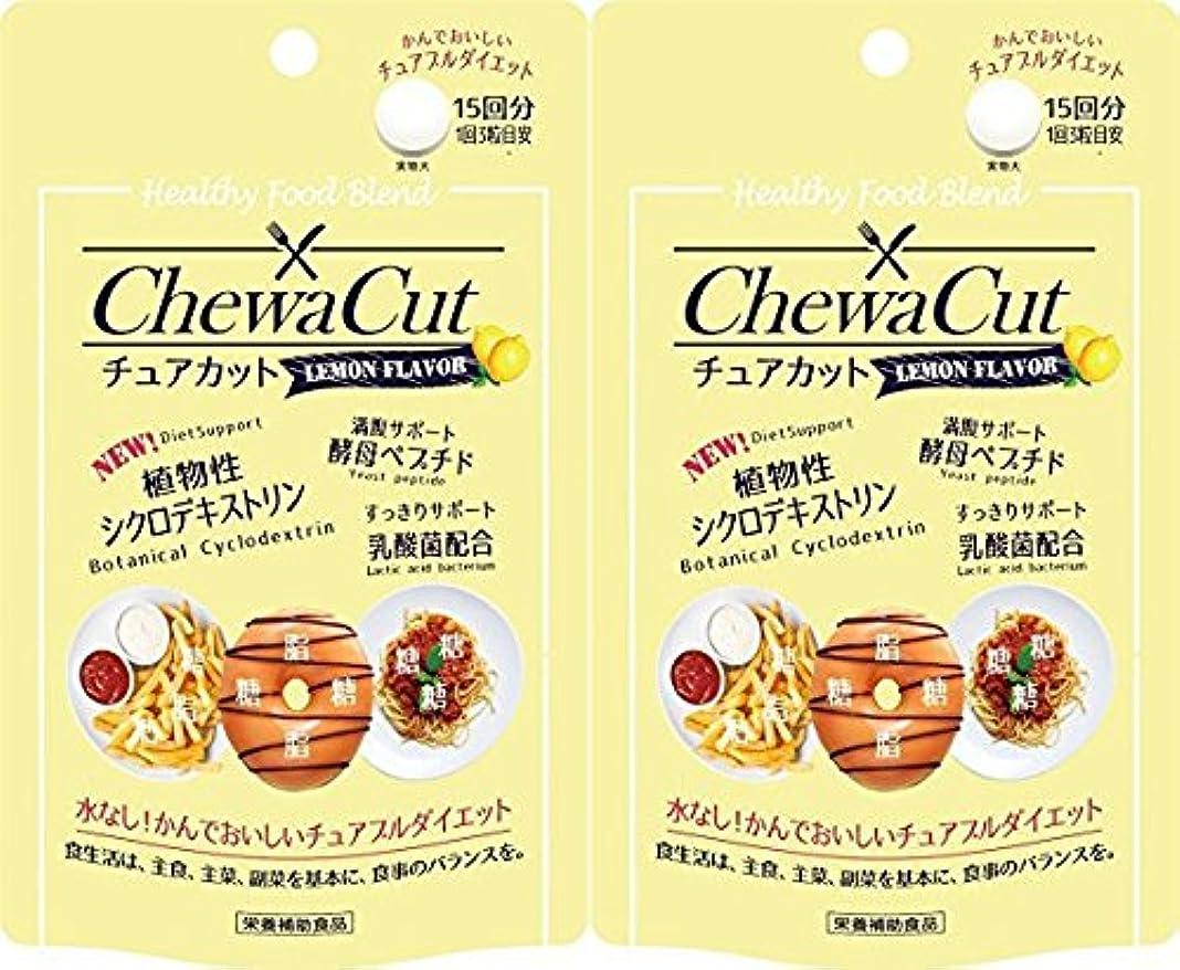 便益推測小数【2個セット】チュアカット レモン 45粒