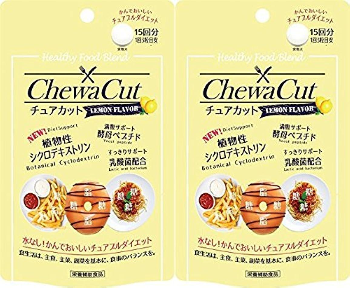 割れ目信念回想【2個セット】チュアカット レモン 45粒