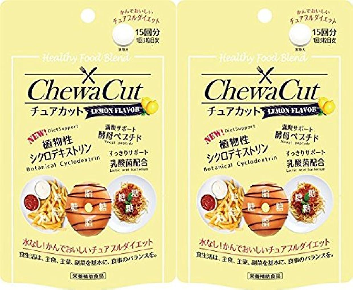側面アプト懲らしめ【2個セット】チュアカット レモン 45粒