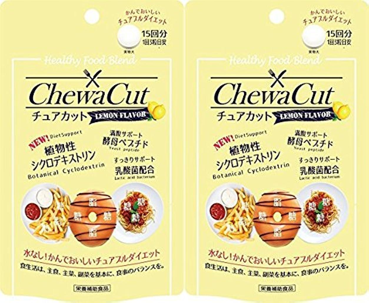 デコレーション型ズボン【2個セット】チュアカット レモン 45粒