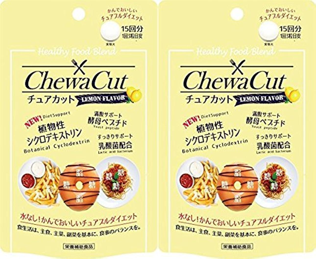送料城飛び込む【2個セット】チュアカット レモン 45粒