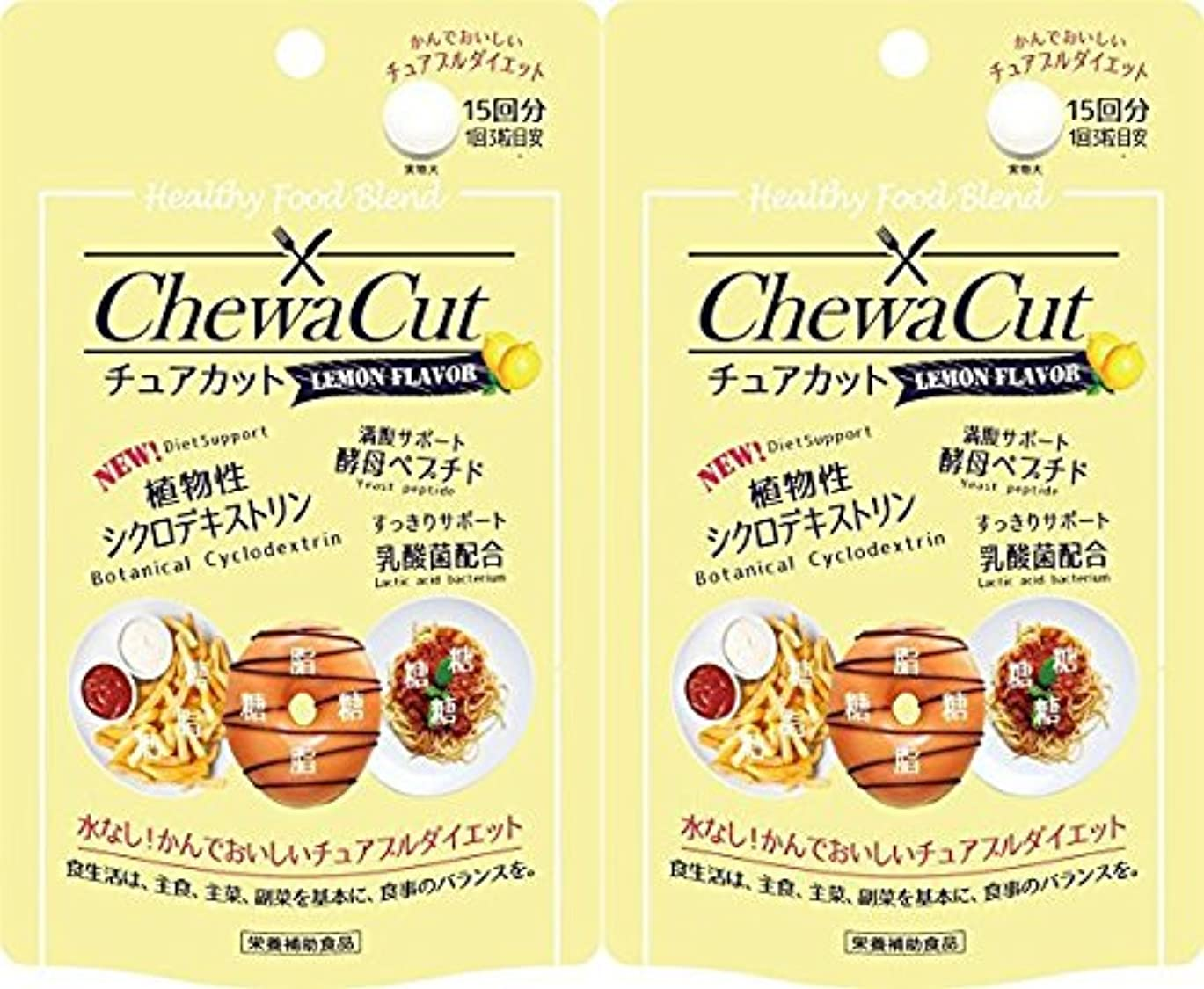 一般丁寧癌【2個セット】チュアカット レモン 45粒