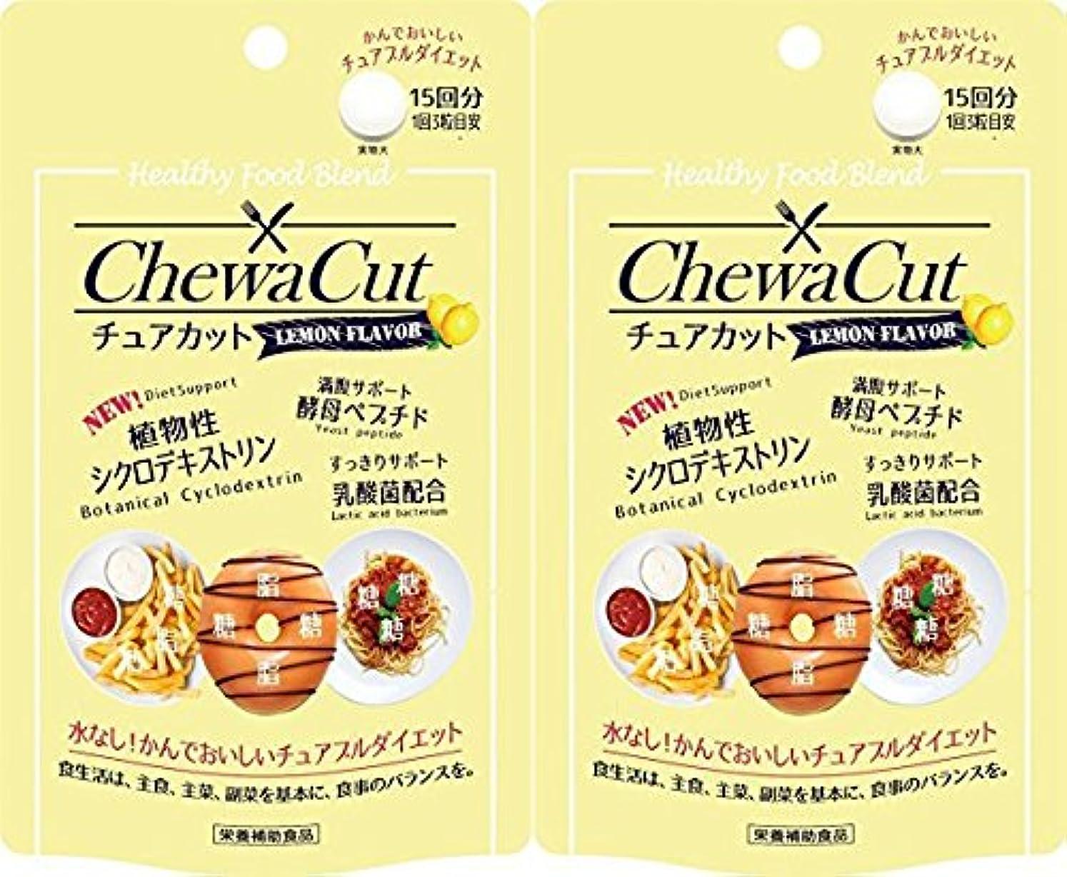想像するテセウスクランプ【2個セット】チュアカット レモン 45粒