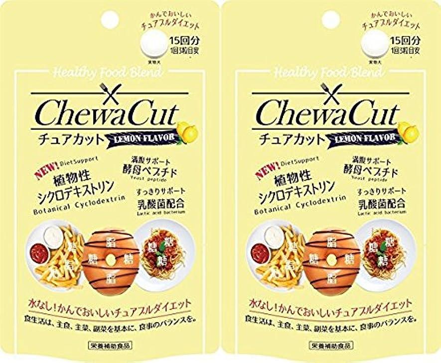 軽減プレゼンター自転車【2個セット】チュアカット レモン 45粒