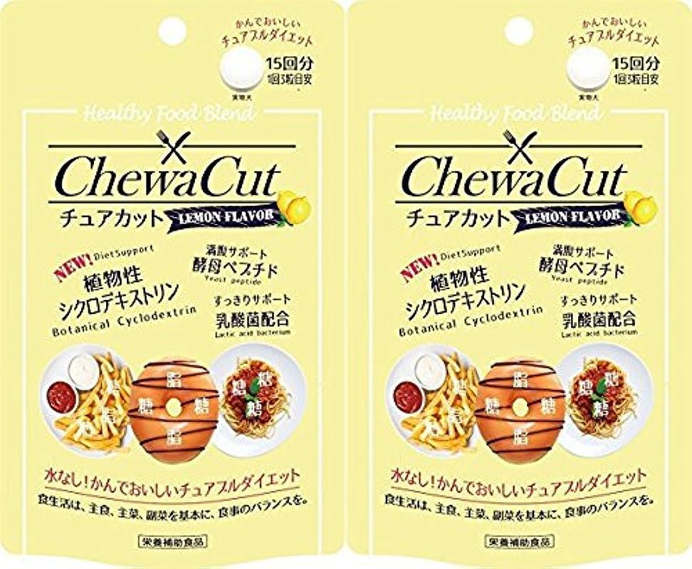 遠えサイクルエンディング【2個セット】チュアカット レモン 45粒