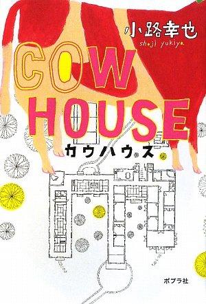 COW HOUSE—カウハウス