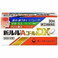【指定第2類医薬品】新ルルAゴールドDX 30錠 ※セルフメディケーション税制対象商品