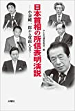 日本首相の所信表明演説