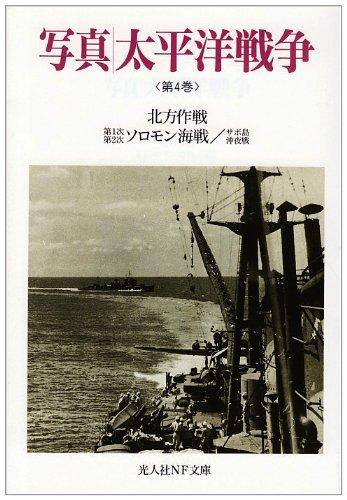 写真 太平洋戦争〈第4巻〉北方作戦 第1次第2次ソロモン海戦・サボ島沖夜戦 (光人社NF文庫)の詳細を見る
