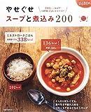 やせぐせスープと煮込み200―200kcal台以下! 1日野菜350gがラクラク! (主婦の友生活シリーズ)