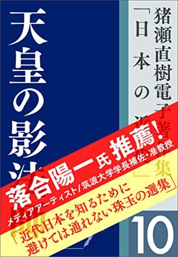 [猪瀬直樹]の猪瀬直樹電子著作集「日本の近代」第10巻 天皇の影法師