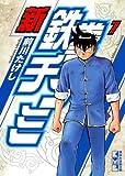 新鉄拳チンミ(7) (講談社漫画文庫)