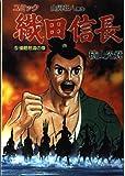 織田信長―コミック (5) 侵略怒濤の章 (歴史コミック (38))