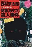 特急「あずさ」(アリバイ・トレイン)殺人事件 (光文社文庫)