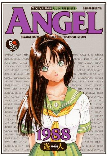 『元祖!! ANGEL完全版 1』のトップ画像