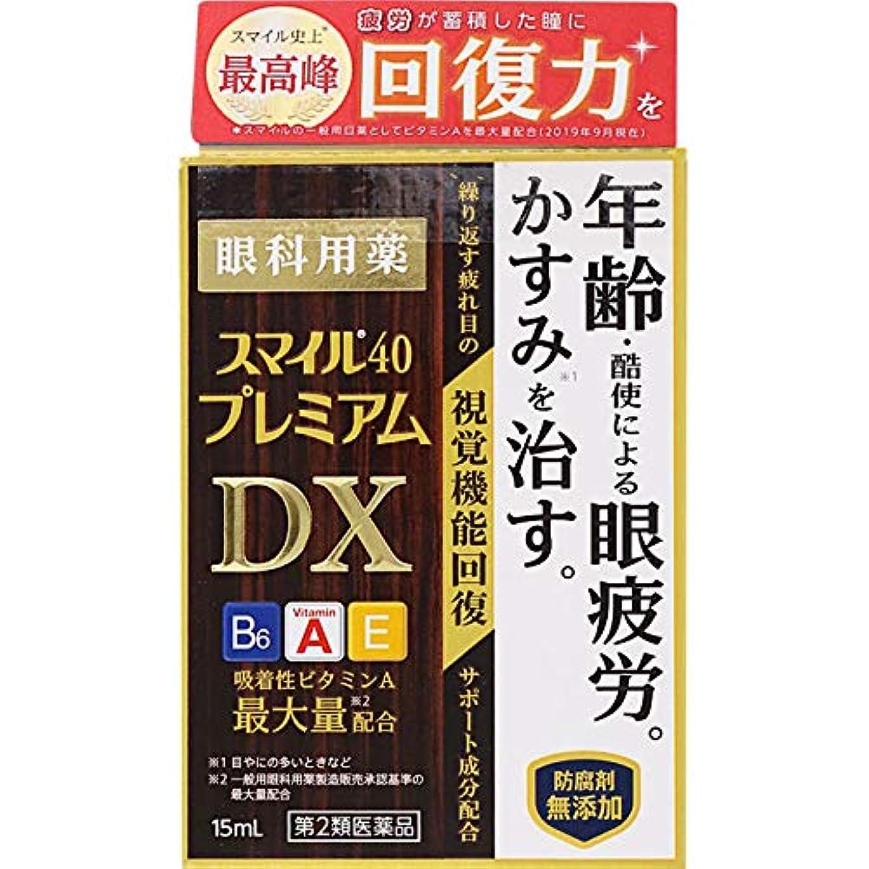 以降管理ヒット【第2類医薬品】スマイル40 プレミアムDX 15mL ×5